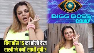 Rakhi Sawant reacts to Salman Khan's show 'Bigg Boss 15' promo - IANSINDIA
