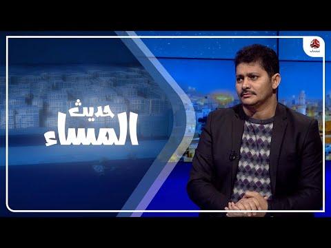 هل تنهي الشرعية حماية الحوثي بإنهاء اتفاق ستوكهولم؟ | حديث المساء
