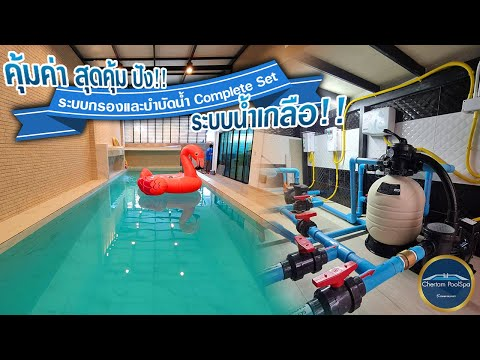 ระบบกรองและบำบัดน้ำในสระว่ายน้