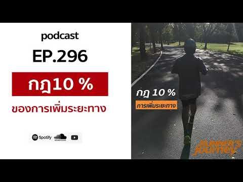 podcast-ep-296-กฎ10-เปอร์เซ็นข
