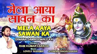 मेला आया सावन का I Mela Aaya Sawan Ka I RAM KUMAR LAKKHA, Shiv Bhajan I Diwana Damaroowale Ka, Audio - TSERIESBHAKTI
