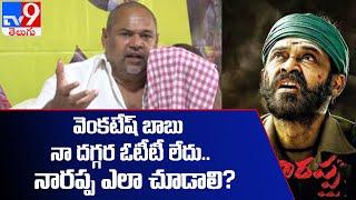 R Narayana Murthy questions Suresh Babu on 'Narappa' OTT release - TV9 - TV9