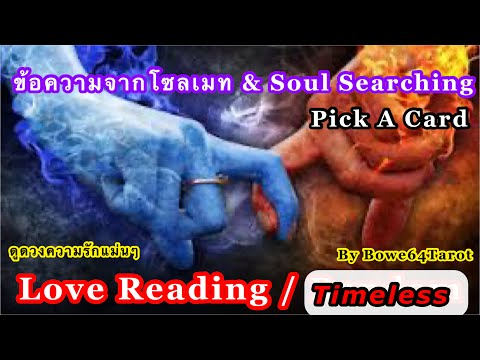 ❤️ข้อความจากโซลเมท-&-Soul-Sear