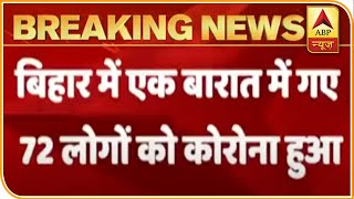 72 attendees of Bihar wedding test Corona positive - ABPNEWSTV