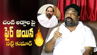 Producer Natti Kumar Accuses Chanti Addala | Natti Kumar Press Meet | IndiaGlitz Telugu - IGTELUGU