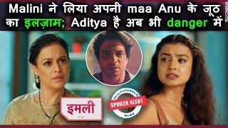 Imlie   Apni maa ka ilzaam kyu liya khud par Malini ne; Aditya ki jaan par mandra raha hai khatra - TELLYCHAKKAR