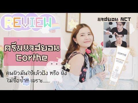 Review-ครีมแจฮยอน-NCT-คนผิวมัน