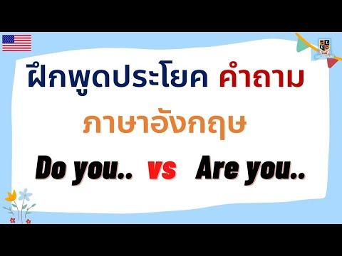 ฝึกพูดประโยคคำถาม-ภาษาอังกฤษ-ท