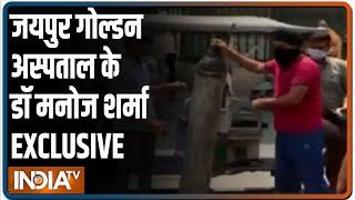 क्या Oxygen की कमी से एक भी मौत नहीं हुई? जानें क्या बोले जयपुर गोल्डन अस्पताल के डॉ मनोज शर्मा - INDIATV