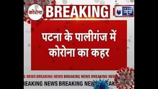 Patna के पालीगंज में आफत बनी शादी, 2 दिन में दूल्हे की मौत, हलवाई समेत 100 से ज्यादा Corona पॉजिटिव - ITVNEWSINDIA