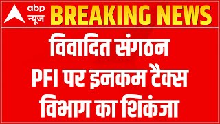 Income Tax department cancels benefits given to PFI under 12AA - ABPNEWSTV