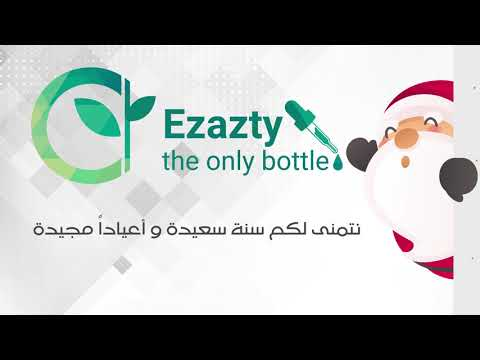Ezazty.com Merry Christmas and Happy 2019