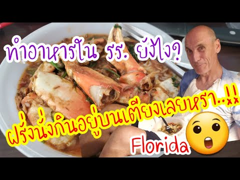 ทำอาหารไทยในโรงแรมอเมริกา-ให้ฝ