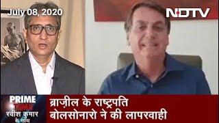 Prime Time With Ravish Kumar:  Brazil को महंगा पड़ा Bolsonaro की लापरवाही, खुद भी हुए पॉजिटिव - NDTVINDIA