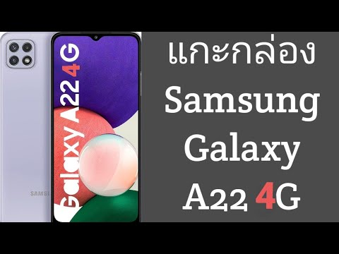 แกะกล่อง-Samsung-Galaxy-A22-4G