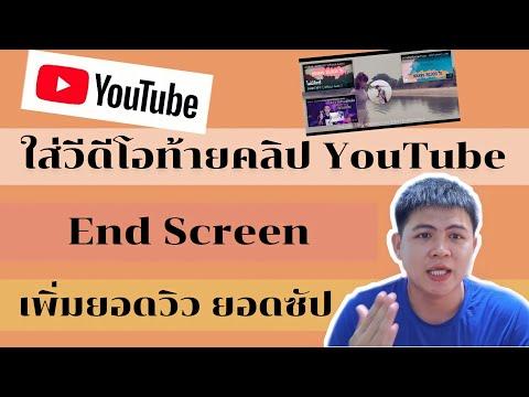 ใส่วีดีโอท้ายคลิปยูทูป-End-Scr