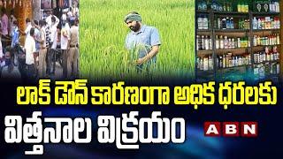 లాక్ డౌన్ కారణంగా అధిక ధరలకు విత్తనాల విక్రయం || Khammam Lockdown News Today || ABN Telugu - ABNTELUGUTV