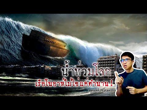 เรือโนอาห์กับเหตุการณ์น้ำท่วมโ