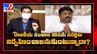 రాజకీయ పంతాల కోసమే పరీక్షలు నిర్వహించాలనుకుంటున్నారా? : Encounter with Murali Krishna - TV9 - TV9