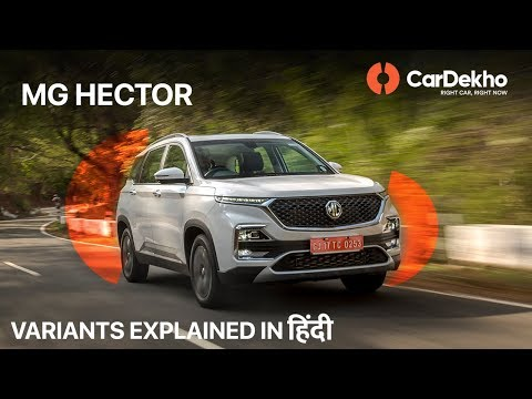MG Hector India Variants Explained in Hindi | CarDekho.com