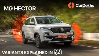 MG Hector India Variants Explained in Hindi   CarDekho.com