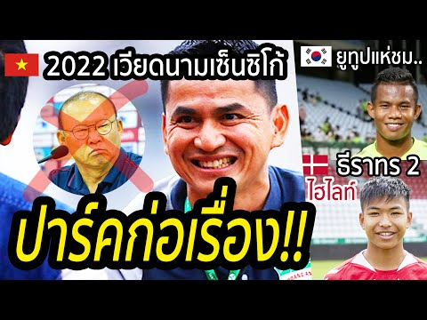 แรงจากเวียดนาม-2022-ซิโก้เซ็นท