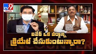 One Rupee Bet.. గెలిచేది మేమే! : Ex MP Vivek in Encounter with Murali Krishna - TV9 - TV9