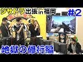 CS:GO初見で神プレイ続出!! ジサトラin福岡#2「地獄の修行編」