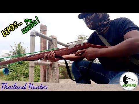 SHOOT-FISH-ยิงปลาล่องน้ำลึก-มา
