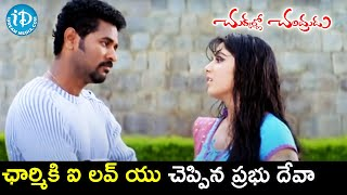 Prabhu Deva Proposes Charmi | Chukkallo Chandrudu Movie Scenes | Siddharth | Sadha | Saloni | ANR - IDREAMMOVIES