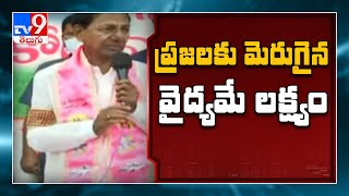 19 govt diagnostic centres to be opened on June 7 : CM KCR - TV9 - TV9