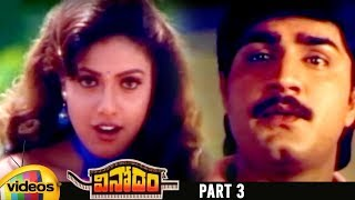 Vinodam Telugu Full Movie HD | Srikanth | Ravali | Brahmanandam | SV Krishna Reddy | Part 3 - MANGOVIDEOS