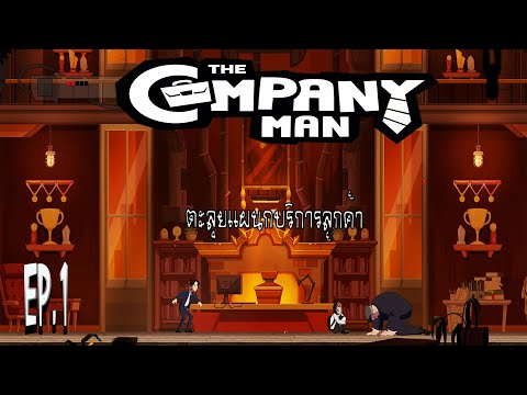 The-Company-Man--EP1-ลุยแผนกบร
