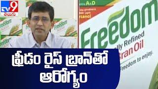 వంట నూనే అంటే  ఫ్రీడం    రైస్ బ్రాన్ ఆరోగ్యానికి చాలా మంచిది | Freedom Rice Bran Oil - TV9 - TV9