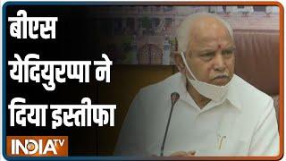 कर्नाटक के CM Yediyurappa ने किया इस्तीफा देने का ऐलान, आज राज्यपाल को सौपेंगे अपना त्यागपत्र - INDIATV
