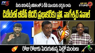 Prof Nageshwar open Challenge to BJP Leader NVSS Prabhakar | Are We Stupid | TV5 Murthy Deate - TV5NEWSSPECIAL