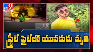 Hyderabad: Youngster injured in street brawl dies in hospital - TV9 - TV9
