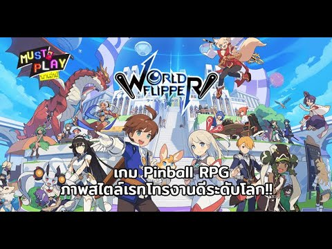 พาไปเล่น-World-Flipper-เกมแนว-
