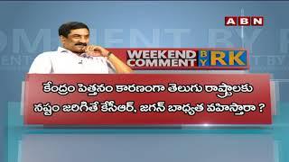 Weekend Comment By RK Promo    17-07-2021    ABN Telugu - ABNTELUGUTV