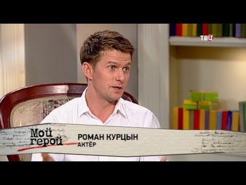Роман Курцын. Мой герой