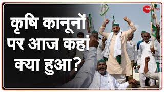 Jantar Mantar पर Farm Laws के खिलाफ Farmers Protest का आज पहला दिन, Monsoon Session तक रहेगा जारी - ZEENEWS