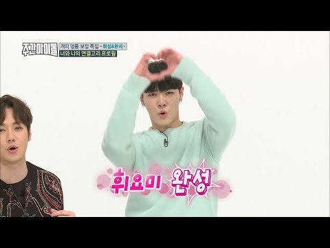 (Weekly Idol EP.339) SEXY R&B Love Song [꿀이 뚝뚝~ 섹시 R&B 고백송]