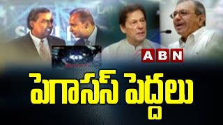 Phones Of Indian Politicians, Journalists Hacked Using Pegasus   Hot Topic   ABN Telugu - ABNTELUGUTV