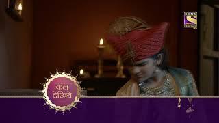 Punyashlok Ahilya Bai - पुण्यश्लोक अहिल्या बाई - Ep 144 - Coming Up Next - SETINDIA