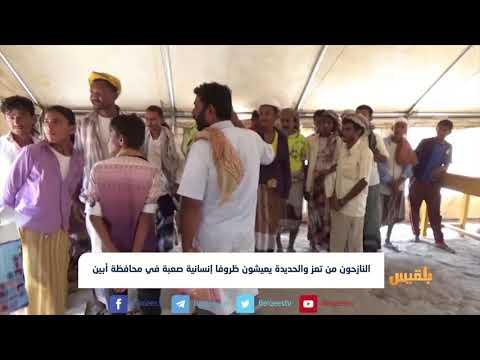 النازحون من تعز والحديدة يعيشون ظروفا إنسانية صعبة في محافظة أبين | تقرير: لطفي إبراهيم