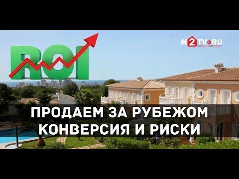 Как подсчитать ROI агентства недвижимости, которое работает за рубежом. Оценка разных каналов photo