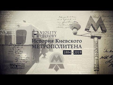 История Киевского метрополитена. Аукцион Виолити 0+ photo