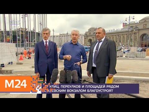 Собянин рассказал о благоустройстве московских вокзалов - Москва 24
