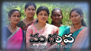 # Maguva # the empowerment of women || Latest Telugu Short Film || New Telugu film - YOUTUBE