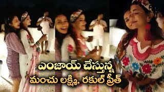 Rakul Preet backslashu0026 Lakshmi Manchu Have Super Fun at a Party | Lakshmi Manchu Birthday Party | IndiaGlitz - IGTELUGU